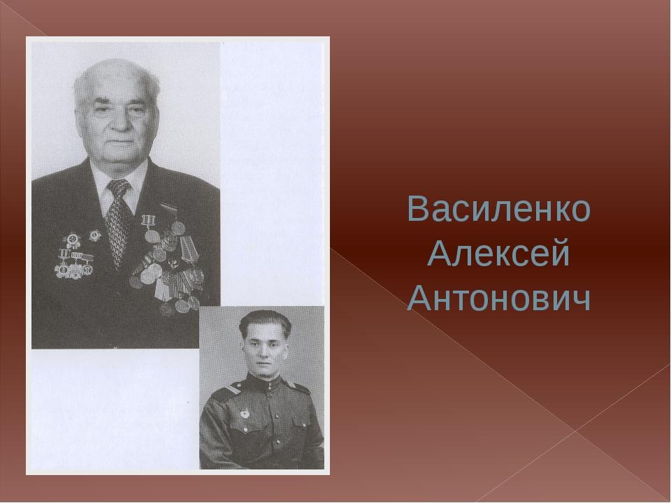 Василенко Алексей Антонович
