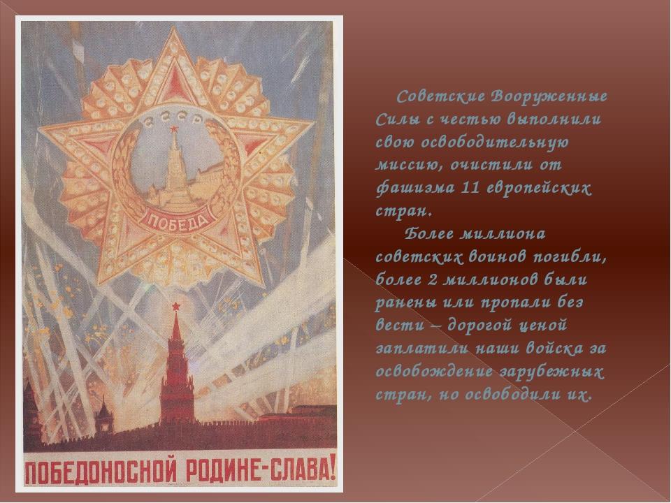 Советские Вооруженные Силы с честью выполнили свою освободительную миссию, о...