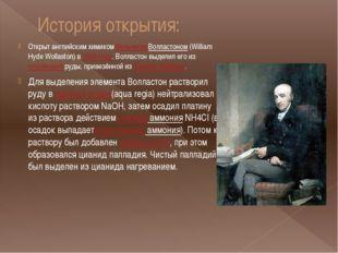 История открытия: Открыт английским химикомВильямом Волластоном(William Hyd
