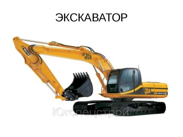 ЭКСКАВАТОР