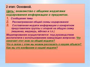2 этап: Основной. Цель: знакомство с общими моделями кодирования информации о