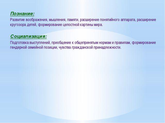 Познание: Развитие воображения, мышления, памяти, расширение понятийного аппа...