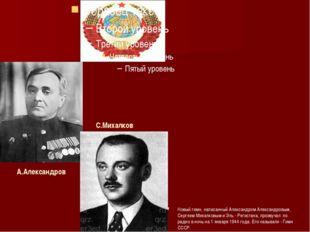 Новый гимн, написанный Александром Александровым, Сергеем Михалковым и Эль -