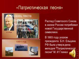 «Патриотическая песня» Распад Советского Союза в жизни России потребовал ново