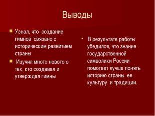 Выводы Узнал, что создание гимнов связано с историческим развитием страны Из