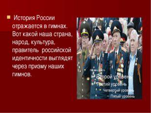 История России отражается в гимнах. Вот какой наша страна, народ, культура,