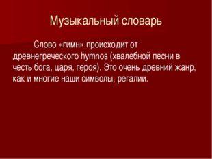 Музыкальный словарь Слово «гимн» происходит от древнегреческого hymnos (хва