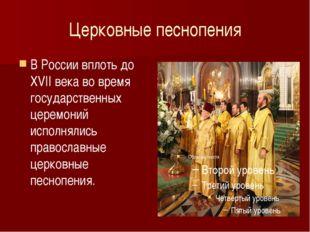 Церковные песнопения В России вплоть до ХVII века во время государственных це
