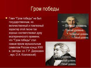 """Гром победы Гимн """"Гром победы"""" не был государственным, но величественный и по"""