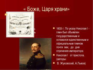 « Боже, Царя храни» 1833 г. По указу Николая I - гимн был объявлен государств