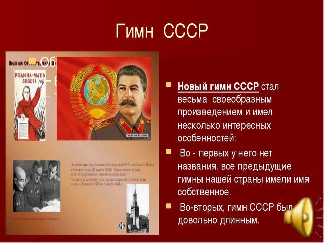 Гимн СССР Новый гимн СССР стал весьма своеобразным произведением и имел неско...