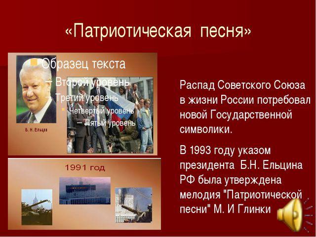 «Патриотическая песня» Распад Советского Союза в жизни России потребовал ново...