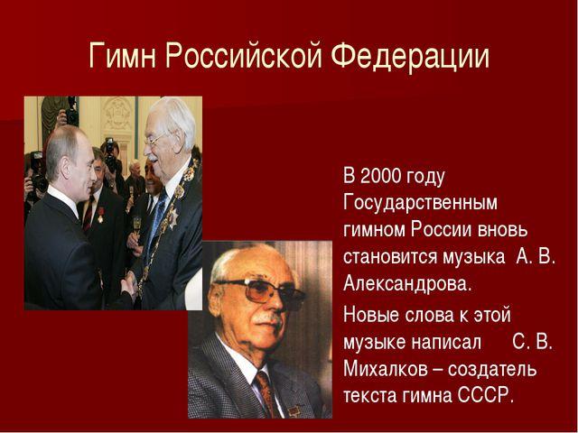 Гимн Российской Федерации В 2000 году Государственным гимном России вновь ста...