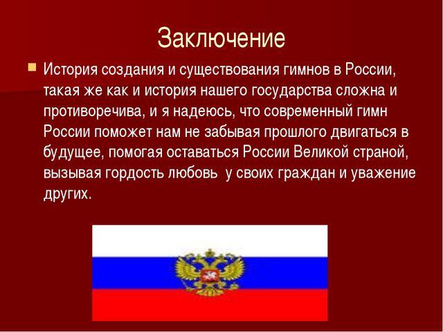 Заключение История создания и существования гимнов в России, такая же как и и...