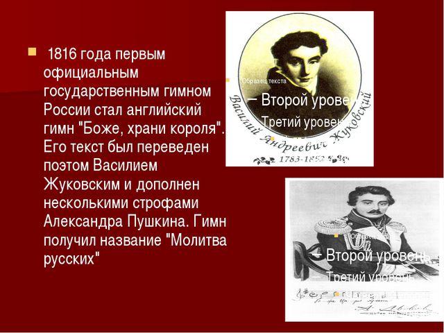 1816 года первым официальным государственным гимном России стал английский г...