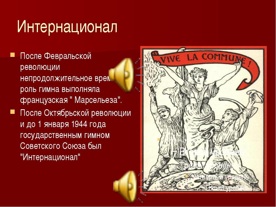 Интернационал После Февральской революции непродолжительное время роль гимна...
