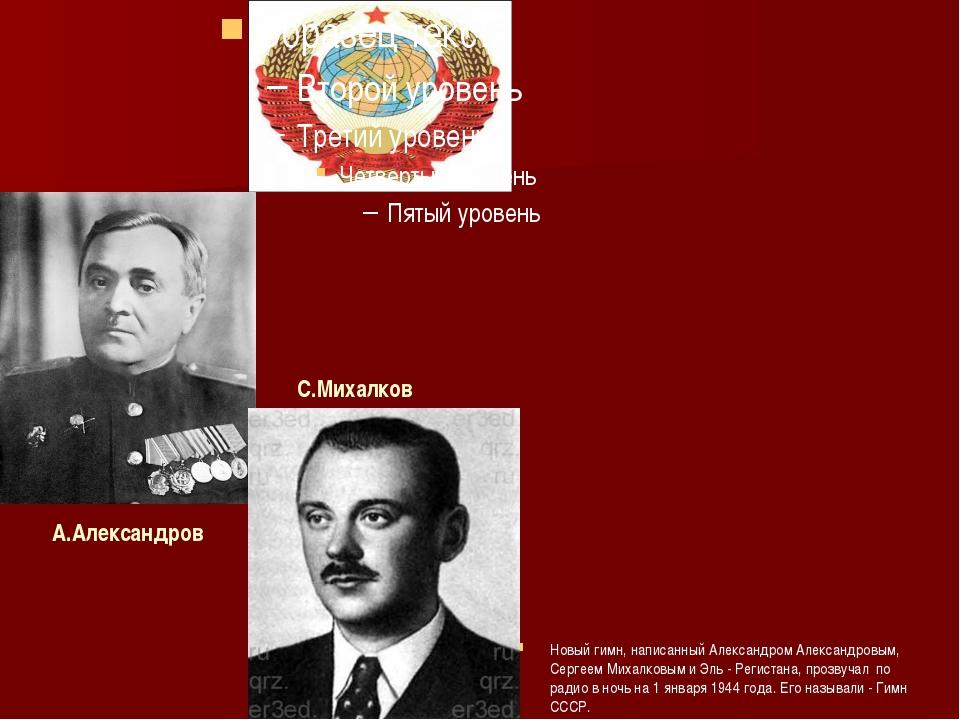 Новый гимн, написанный Александром Александровым, Сергеем Михалковым и Эль -...