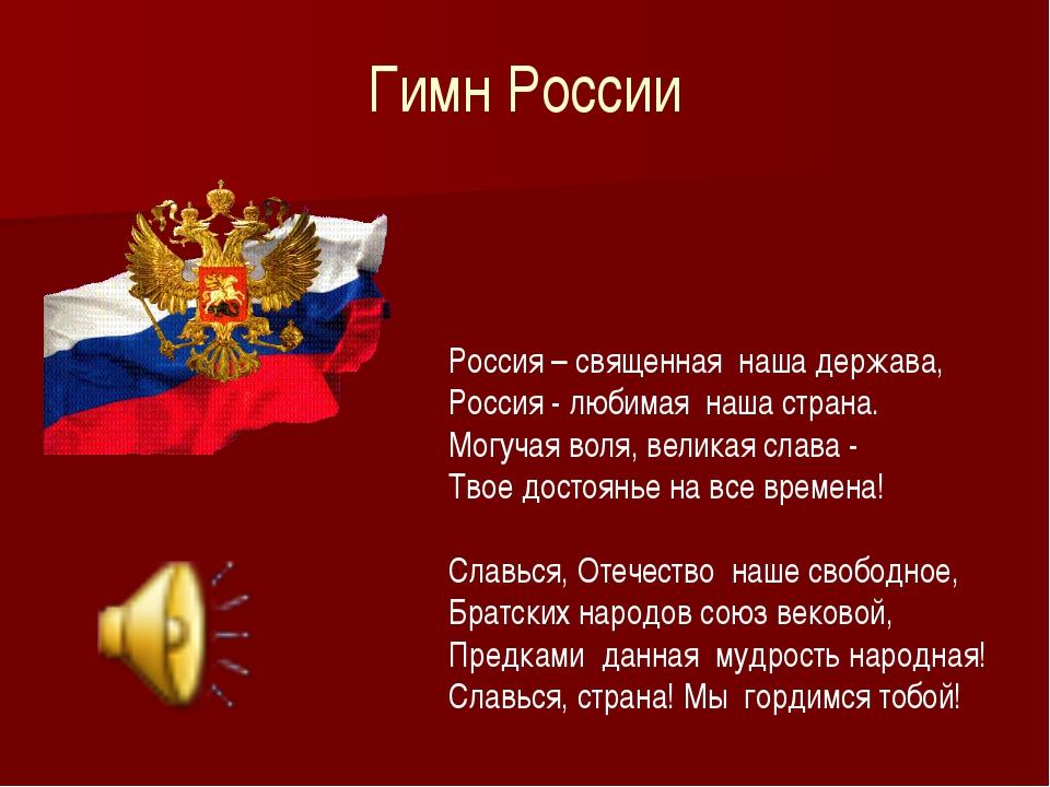 Гимн России Россия – священная наша держава, Россия - любимая наша страна. Мо...