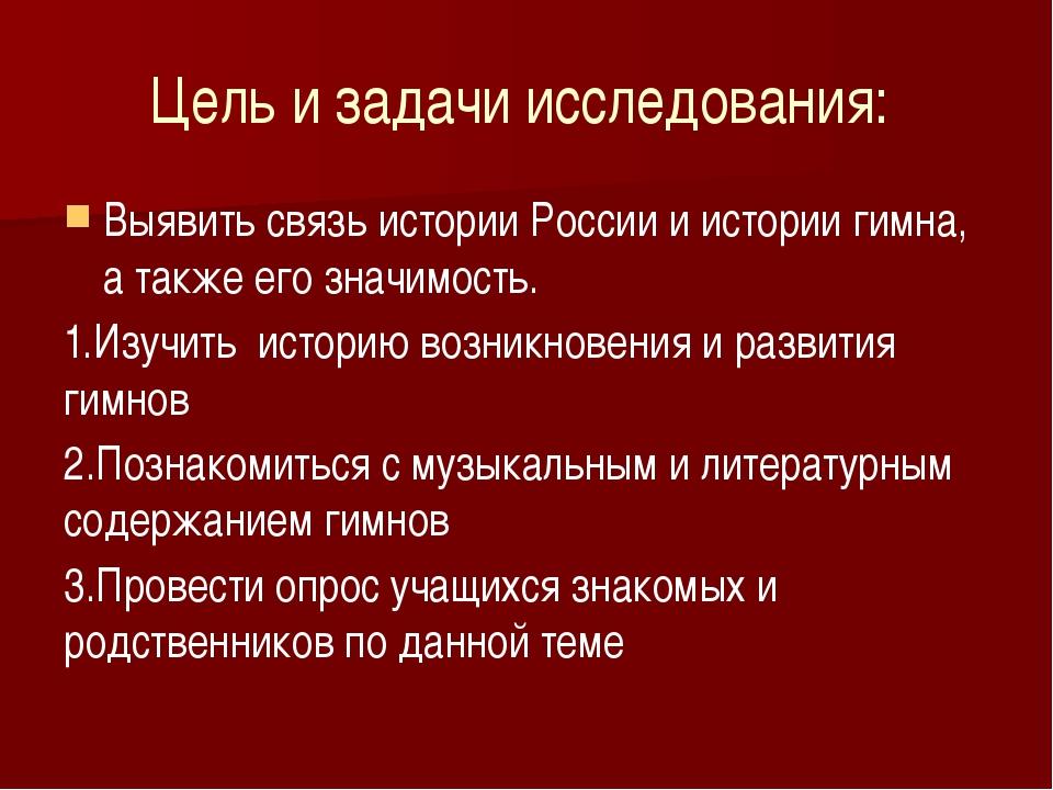 Цель и задачи исследования: Выявить связь истории России и истории гимна, а т...