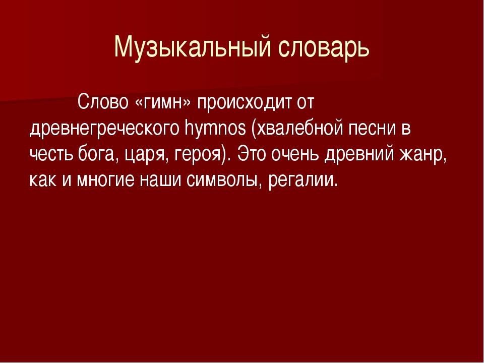 Музыкальный словарь Слово «гимн» происходит от древнегреческого hymnos (хва...