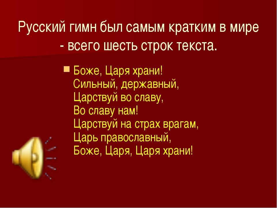 Русский гимн был самым кратким в мире - всего шесть строк текста. Боже, Царя...