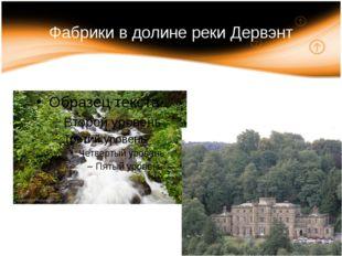 Фабрики в долине реки Дервэнт