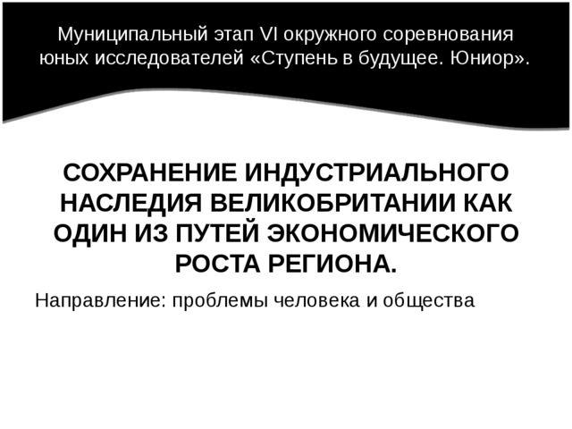 Муниципальный этап VI окружного соревнования юных исследователей «Ступень в б...