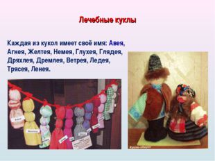 Лечебные куклы Каждая из кукол имеет своё имя: Авея, Агнея, Желтея, Немея, Гл