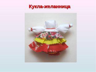 Кукла-желанница