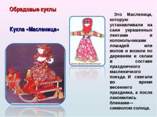 Обрядовые куклы Кукла «Масленица» Это Масленица, которую устанавливали на сан