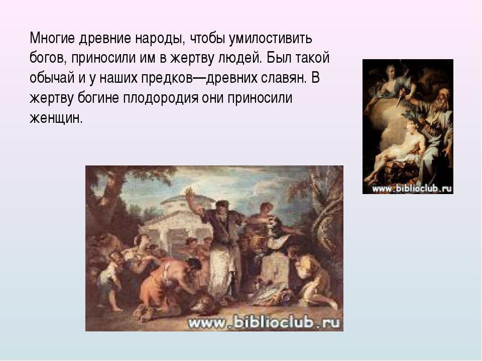 Многие древние народы, чтобы умилостивить богов, приносили им в жертву людей....