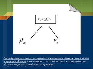 Сила Архимеда зависит от плотности жидкости и объема тела или его погруженной