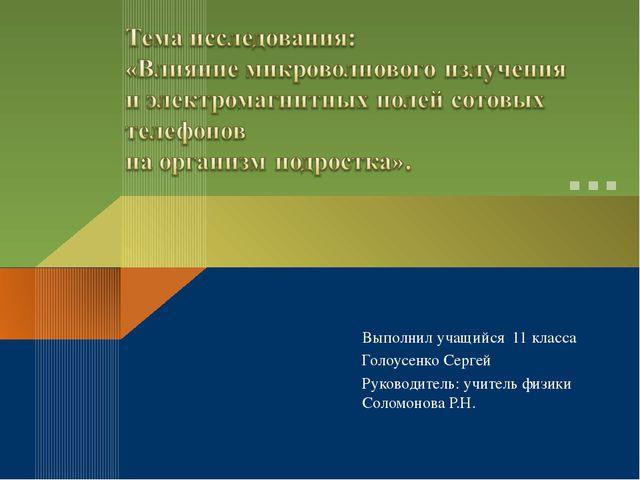 Выполнил учащийся 11 класса Голоусенко Сергей Руководитель: учитель физики Со...