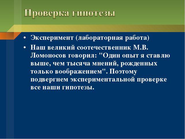 Эксперимент (лабораторная работа) Наш великий соотечественник М.В. Ломоносов...