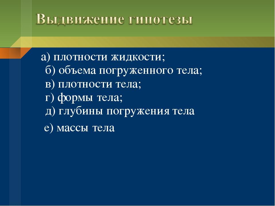 а) плотности жидкости; б) объема погруженного тела; в) плотности тела; г) фо...
