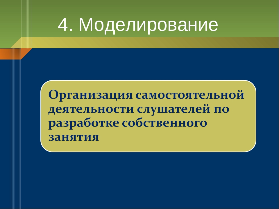 4. Моделирование