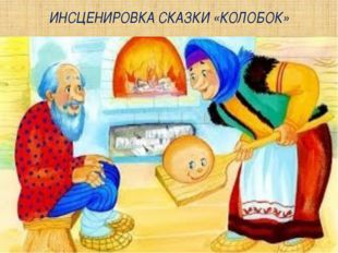 ИНСЦЕНИРОВКА СКАЗКИ «КОЛОБОК»