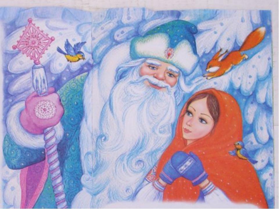 Сценарий зимних сказок