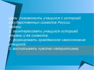 Цель: познакомить учащихся с историей государственных символов России. Задачи