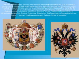 . Рисунок Малого герба России, исполненный Александром Фадеевым, был высочайш