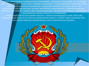 Совсем иного мнения придерживались большевики. Декретом Совнаркома от 10 нояб