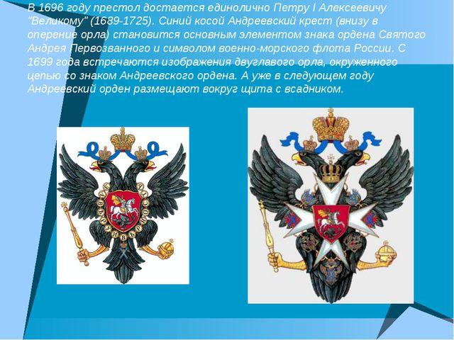 """В 1696 году престол достается единолично Петру I Алексеевичу """"Великому"""" (1689..."""