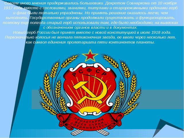 Совсем иного мнения придерживались большевики. Декретом Совнаркома от 10 нояб...