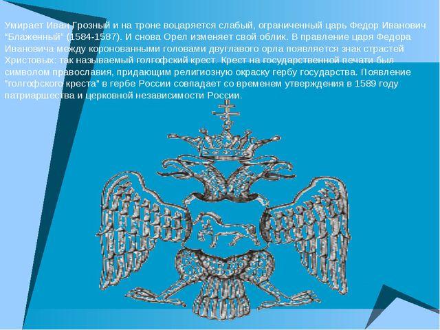 Умирает Иван Грозный и на троне воцаряется слабый, ограниченный царь Федор Ив...