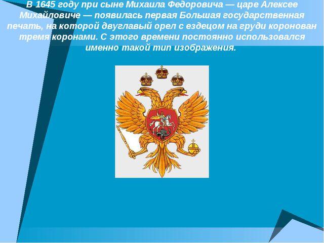 В 1645 году при сыне Михаила Федоровича — царе Алексее Михайловиче — появилас...