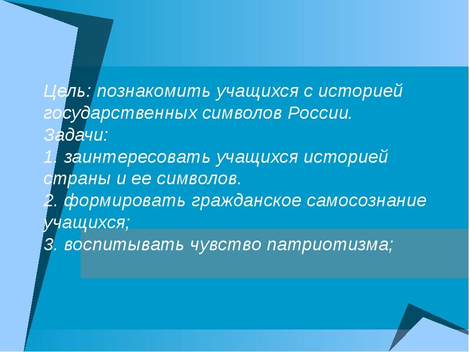 Цель: познакомить учащихся с историей государственных символов России. Задачи...