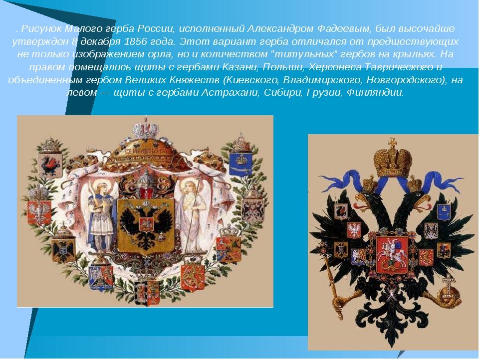 . Рисунок Малого герба России, исполненный Александром Фадеевым, был высочайш...