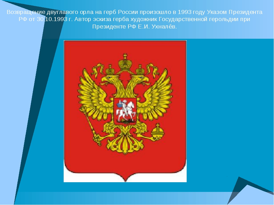 Возвращение двуглавого орла на герб России произошло в 1993 году Указом Прези...