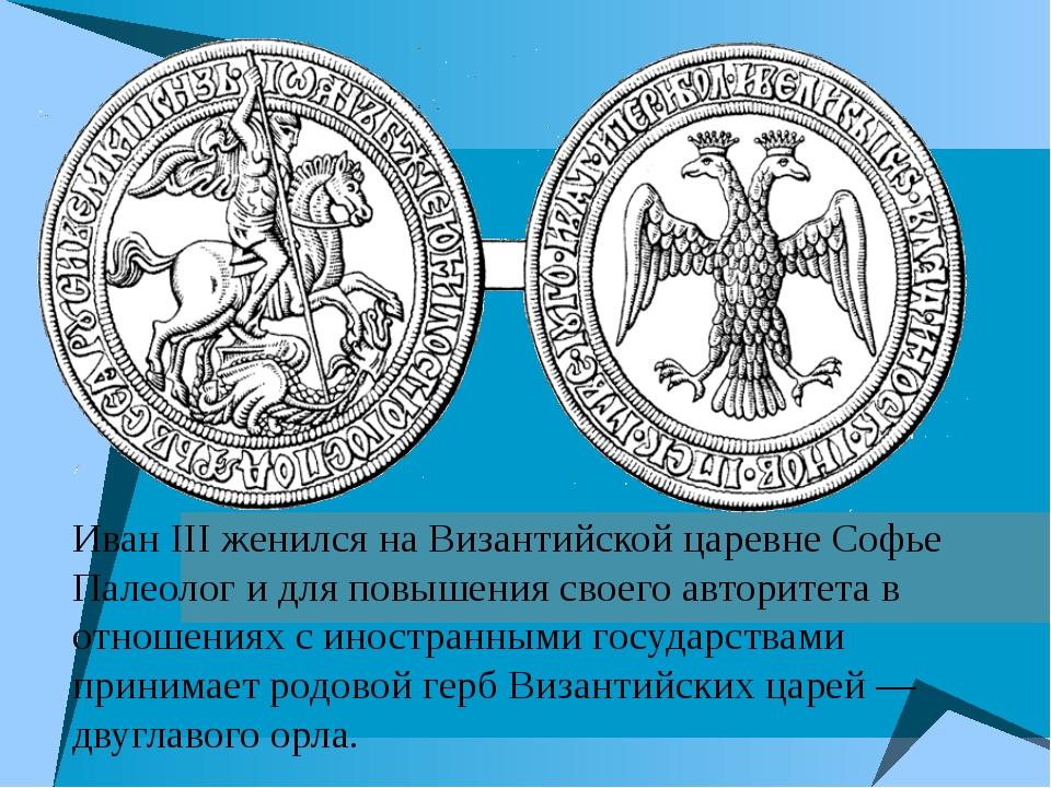 Иван III женился на Византийской царевне Софье Палеолог и для повышения свое...