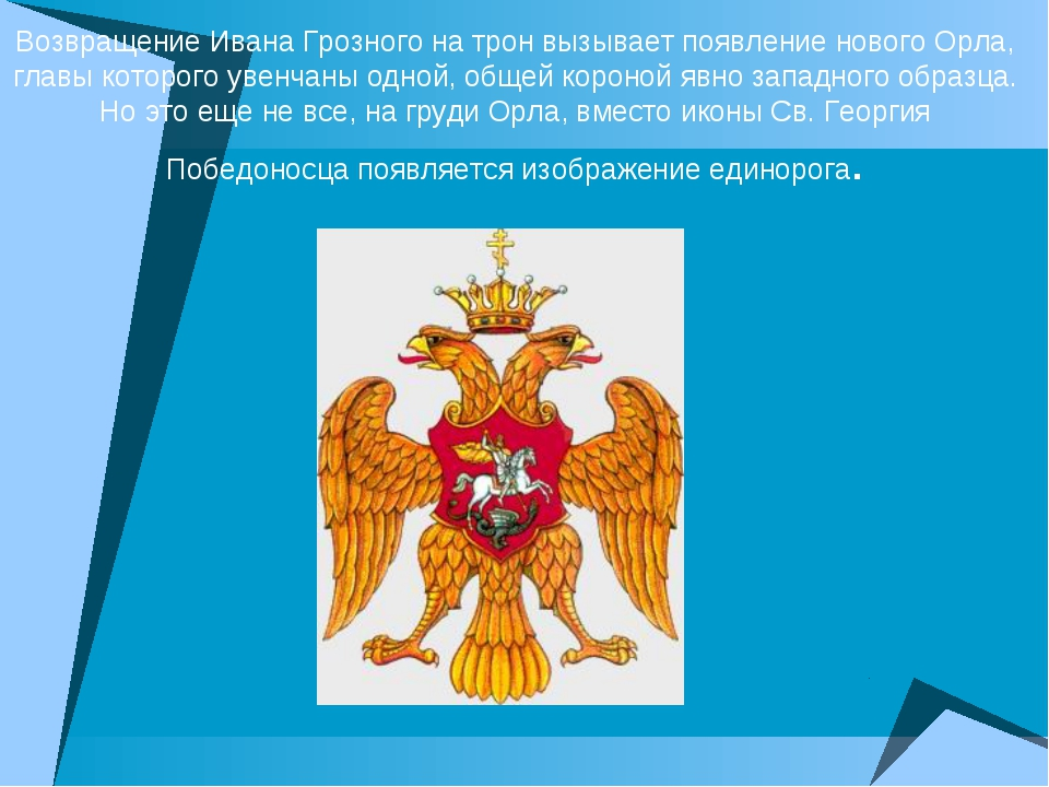 Возвращение Ивана Грозного на трон вызывает появление нового Орла, главы кото...
